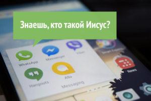 Как использовать Whatsapp для евангелизации