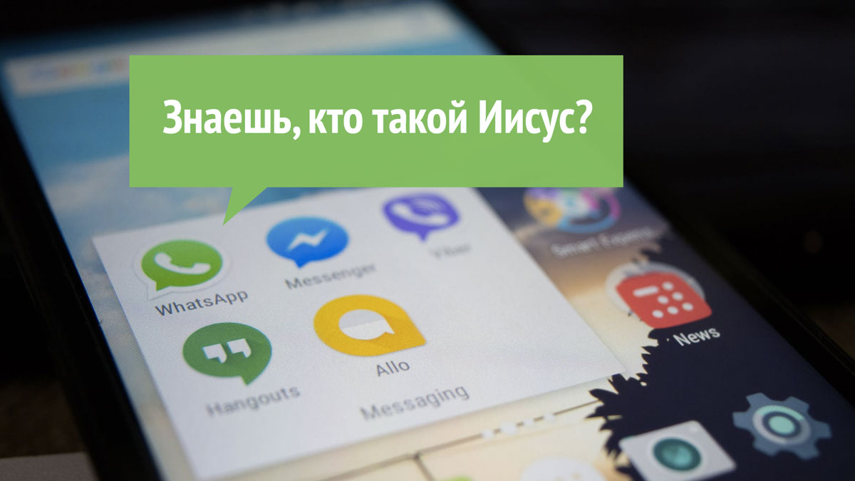 Как использовать Whatsapp для евангелизации