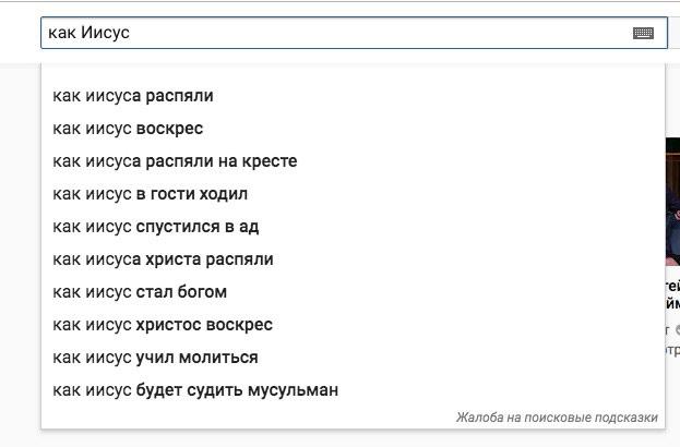 Поисковые подсказки на популярные запросы в Youtube