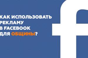 Как использовать рекламу в Facebook для общины и церкви