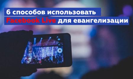 6способов использовать Facebook Live для евангелизации