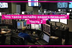 online-evngelizacia-2
