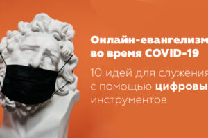 Онлайн-евангелизм  во время COVID-19